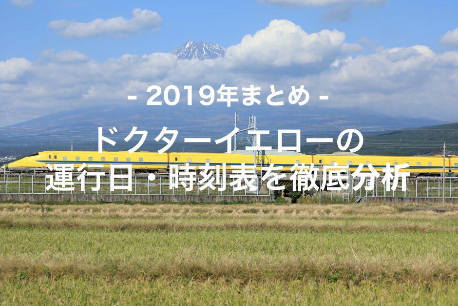 【2019年まとめ】ドクターイエロー運行日の傾向を徹底分析