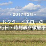 【2017年2月】ドクターイエロー運行日・時刻表を徹底予想