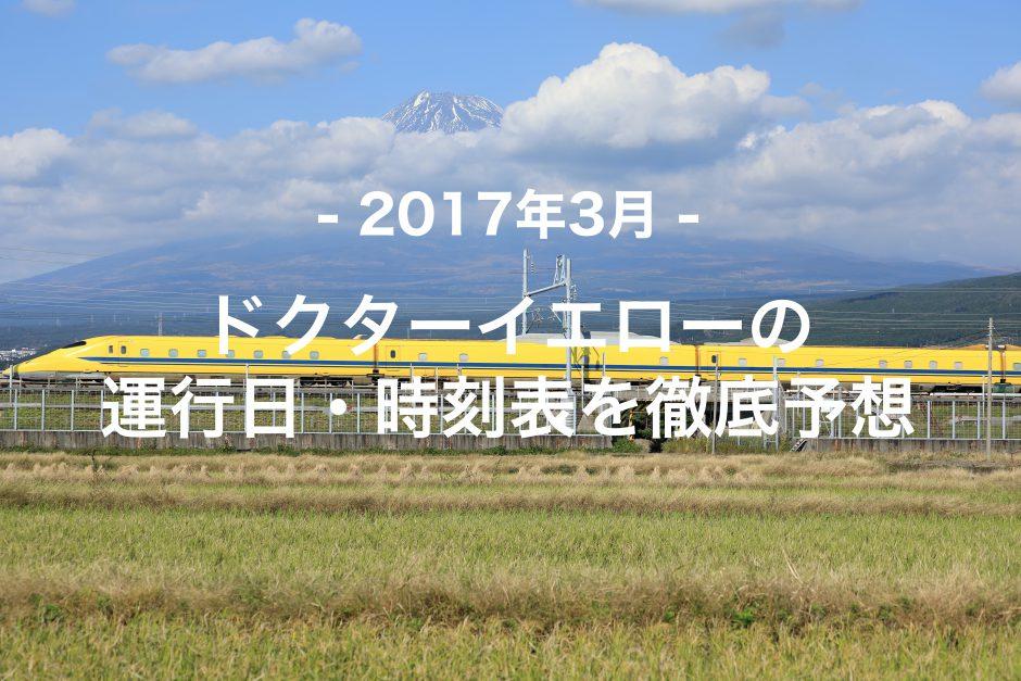 【2017年3月】ドクターイエロー運行日・時刻表を徹底予想