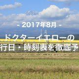 【2017年8月】ドクターイエロー運行日・時刻表を徹底予想