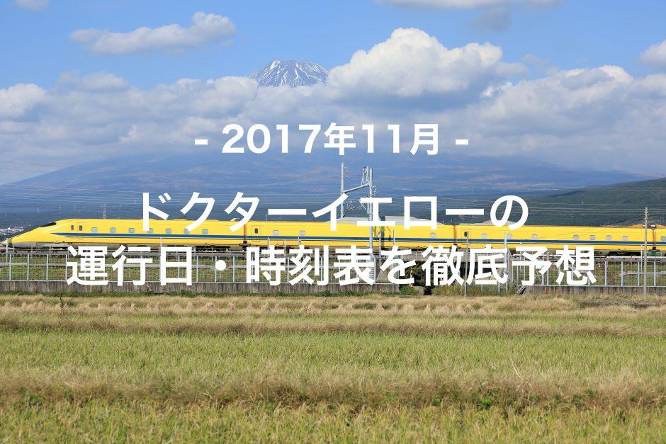 【2017年11月】ドクターイエロー運行日・時刻表を徹底予想