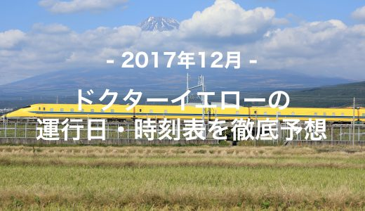 【2017年12月】ドクターイエロー運行日・時刻表を徹底予想