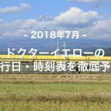 【2018年7月】ドクターイエロー運行日・時刻表を徹底予想