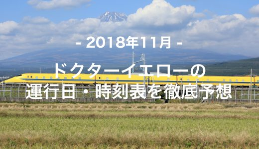 【2018年11月】ドクターイエロー運行日・時刻表を徹底予想