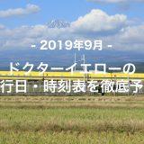 【2019年9月】ドクターイエロー運行日・時刻表を徹底予想
