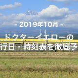 【2019年10月】ドクターイエロー運行日・時刻表を徹底予想