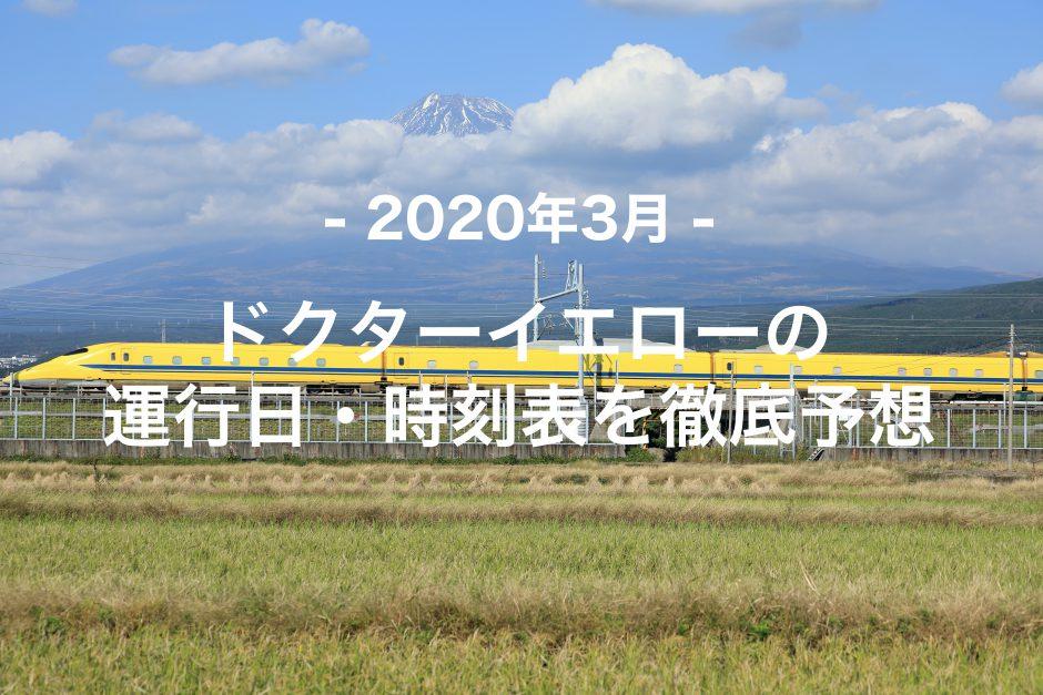 【2020年3月】ドクターイエロー運行日・時刻表を徹底予想