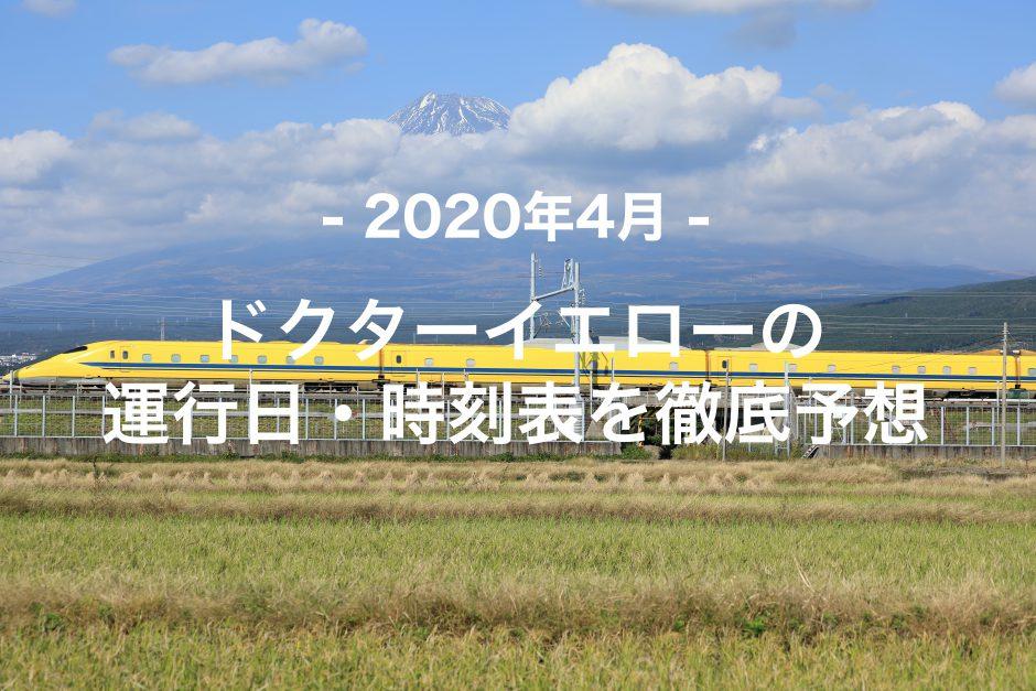 【2020年4月】ドクターイエロー運行日・時刻表を徹底予想