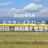 【2020年5月】ドクターイエロー運行日・時刻表を徹底予想