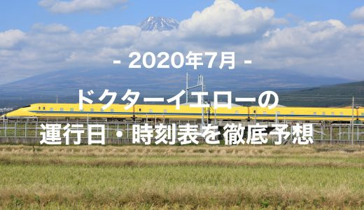 【2020年7月】ドクターイエロー運行日・時刻表を徹底予想