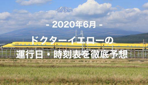【2020年6月】ドクターイエロー運行日・時刻表を徹底予想