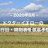 【2020年8月】ドクターイエロー運行日・時刻表を徹底予想