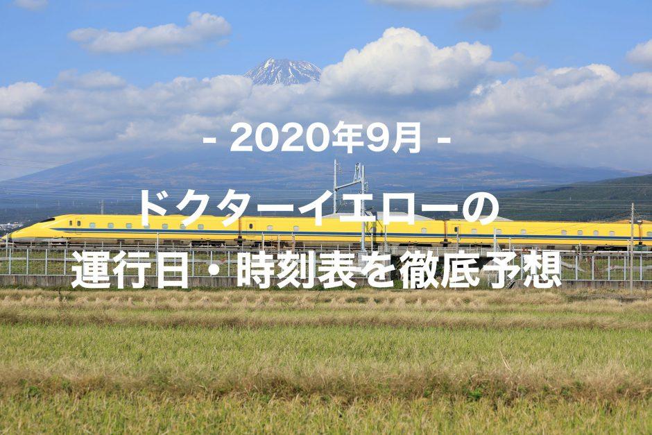 【2020年9月】ドクターイエロー運行日・時刻表を徹底予想
