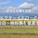 【2020年10月】ドクターイエロー運行日・時刻表を徹底予想