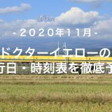 【2020年11月】ドクターイエロー運行日・時刻表を徹底予想