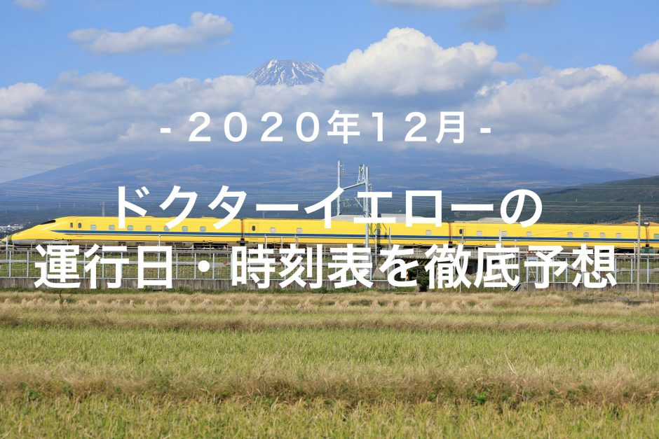 【2020年12月】ドクターイエロー運行日・時刻表を徹底予想