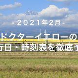 【2021年2月】ドクターイエロー運行日・時刻表を徹底予想