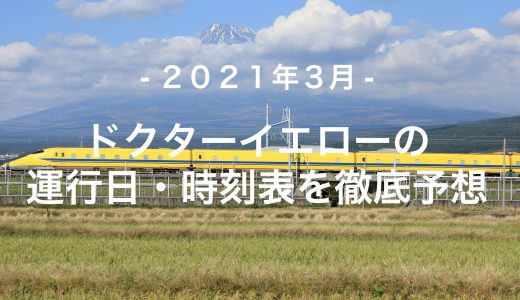 【2021年3月】ドクターイエロー運行日・時刻表を徹底予想