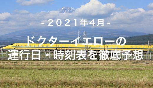 【2021年4月】ドクターイエロー運行日・時刻表を徹底予想