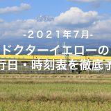【2021年7月】ドクターイエロー運行日・時刻表を徹底予想