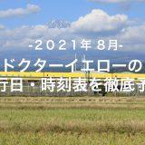 【2021年8月】ドクターイエロー運行日・時刻表を徹底予想